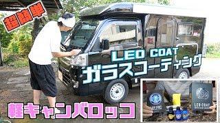 【素人でも簡単!】納車ホヤホヤの軽キャンピングカーをレオコートでガラスコーティングしてみた!
