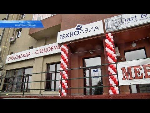 """Новый магазин спецодежды """"Техноавиа"""" - теперь в черте города"""