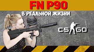 P90 в Реальной Жизни (То что вы не знали о FN P90)