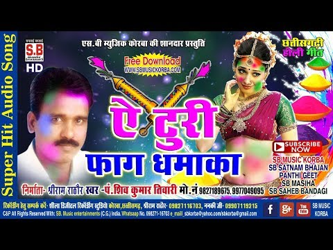 शिव कुमार तिवारी-cg holi song-ऐ टुरी-ae turi-shiv kumar tiwari-new chhattisgarhi faag geet 2018-sb
