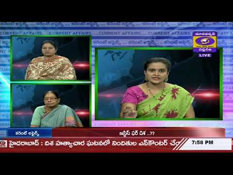 DD NEWS ANDHRA CURRENT AFFAIRS PROGRAM 06-12-2019