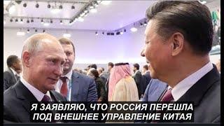 Я ЗАЯВЛЯЮ, что Россия перешла под внешнее управление Китая  №1029