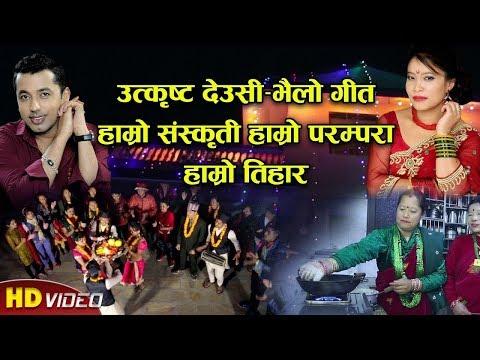 New Nepali Super Hit Tihar Song 2016/2073 |