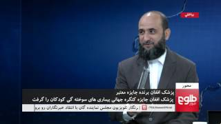 MEHWAR: Afghan Surgeon Wins Award