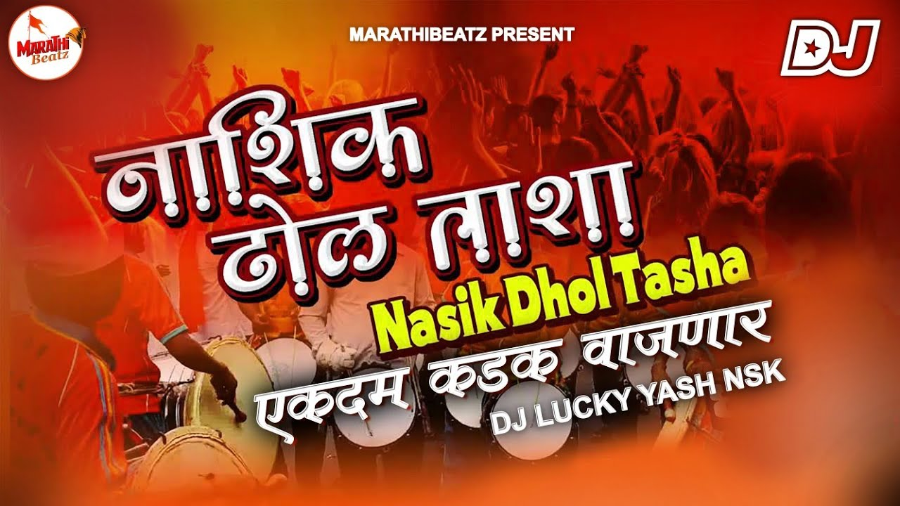 नाशिक ढोल DJ | Nashik Dhol Tasha | Famous Nashik Dhol Tasha | Dj Lucky Yash  NSK | Marathi Beatz