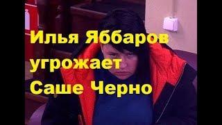 Илья Яббаров угрожает Саше Черно. ДОМ-2 новости