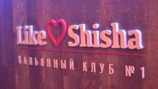 Кальянная Like Shisha. Москва #раскурки(, 2016-06-04T17:35:23.000Z)
