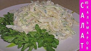 Салат из кальмаров и огурцов, просто вкусно!