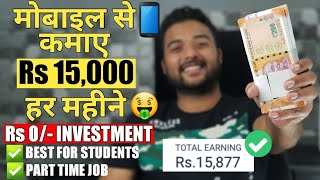 🔥₹2500 Rs Paytm Cash Proof. New Self Earning Apps. Task Earning Apps 2018. Earn Paytm Cash