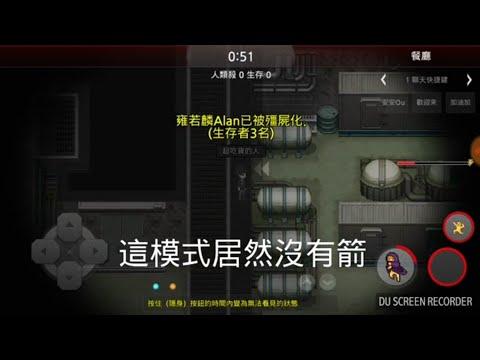 [殭屍學園]在恐怖感染2裡居然不能用箭