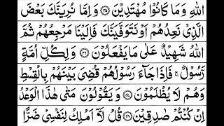 Surah Younus Full    Sheikh Shuraim With Arabic Text HD سورة يونس