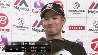 マリーンズ・種市投手・清田選手のヒーローインタビュー動画。 2019/05/...
