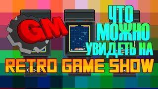 Что можно увидеть на RETRO GAME SHOW?