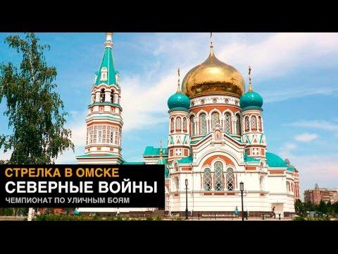 Этап Чемпионата Стрелка в Омске, 21 Августа
