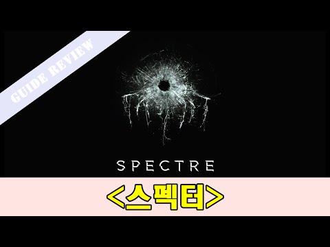 가이드 리뷰 - 007 스펙터