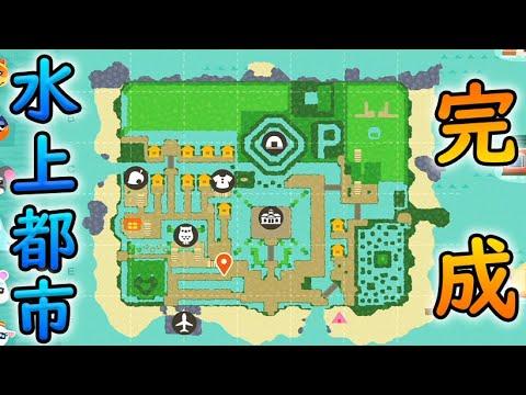 あつ 森 島 クリエイター マップ