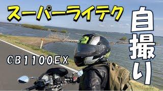 バイクで自撮りするとこうなる見本ツーリング【MotoVlog#044】CB1100EX thumbnail