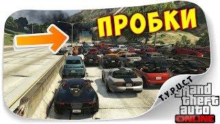 ДИКИЙ СКИЛЛ-ТЕСТ И ПРОБКА К ФИНИШУ В GTA 5 Online