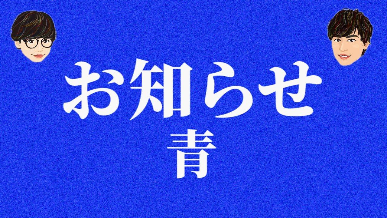 【青】みなさまに伝えたいことがあります【ぼくたちのあそびば】
