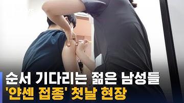 백신 접종 1,000만 명 넘었다…얀센 접종도 시작 / SBS