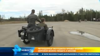 Легендарные мотоциклы времен Второй Мировой можно увидеть в Москве