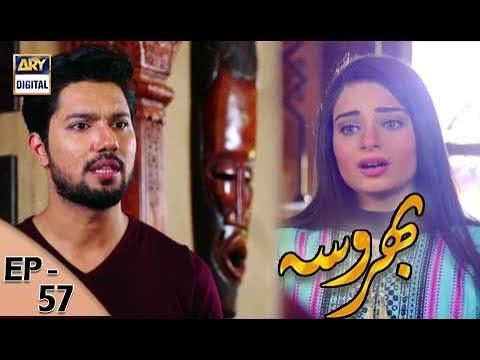 Bharosa - Ep 57 - 27th July 2017 - ARY Digital Drama