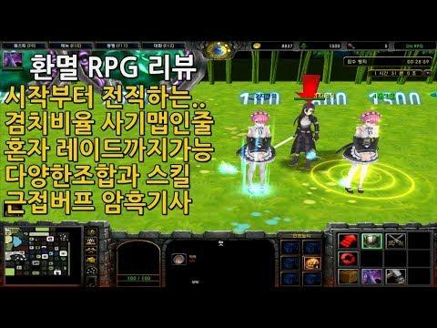 환멸 RPG  리뷰  드디어찾았다! 혼자서 초반레이드까지 가능한 고퀄꿀잼 RPG