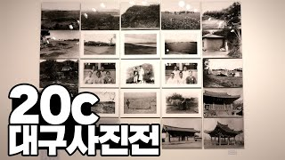 [랜선전시회] 대구사진비엔날레 특별사진전 / 20c초 …
