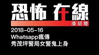 whatsapp瘋傳秀茂坪警局女警鬼上身〈恐怖在線〉2018-05-16
