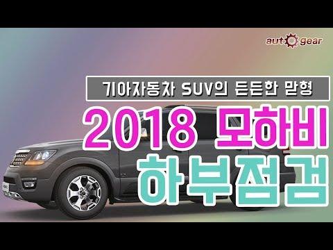 마지막 국산 바디온 프레임 SUV KIA 모하비 하부 점검 오토기어