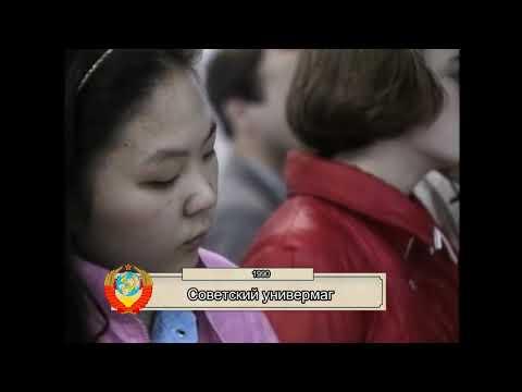 1990 год. Советский универмаг