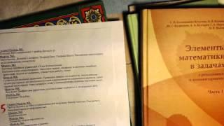 Обучение математике в 5 классе школы ИНТЕЛЛЕКТУАЛ