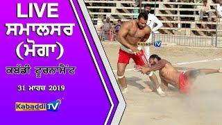 🔴 [LIVE] Samalsar (Moga) Kabaddi Tournament 31 march 2019 www.Kabaddi.Tv