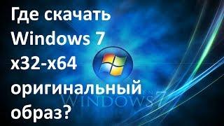 Где скачать Windows 7 x32 Professional/x64 (все версии) | Русская версия+активация.