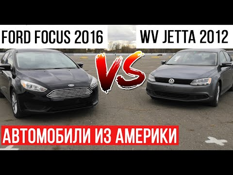 WV Jetta VS Ford Focus.Автомобили из Америки