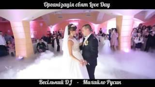 Шикарный простой первый танец молодых - ОРГАНІЗАЦІЯ СВЯТ LOVE DAY