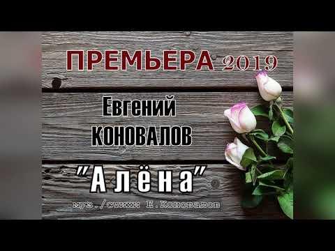 """Евгений КОНОВАЛОВ - """"Алёна"""" (музыка и стихи Е.Коновалов)"""