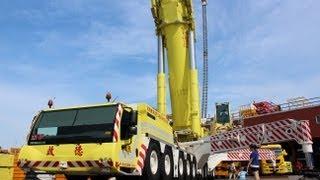 啟德機械起重工程股份有限公司 Liebherr LTM-11200-9.1 動態展示