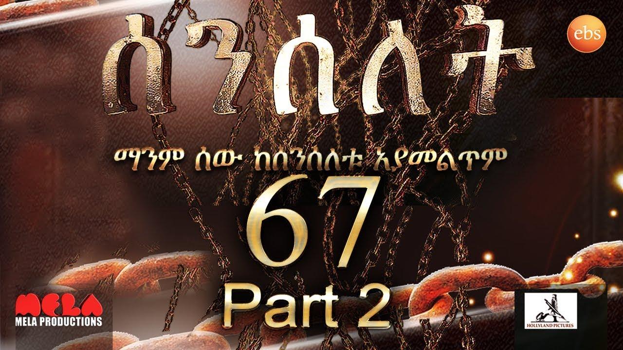 senselet-drama-s04-ep-67-part-2-ሰንሰለት-ምዕራፍ-4-ክፍል-67-part-2