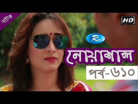Noashal   EP-610   নোয়াশাল   Rtv Serial Drama   Rtv