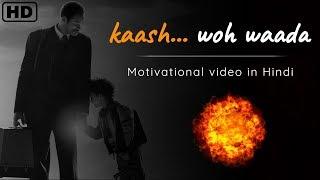 Kaash.. woh waada - Motivational Video in Hindi by Aditya Kumar