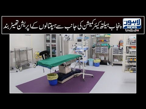 Punjab Health Care Commission seals operation theaters thumbnail