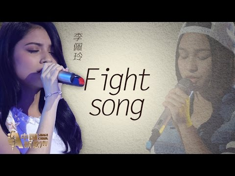 Fight Song11 SING!CHINA EP.11 20160923 [1080P]