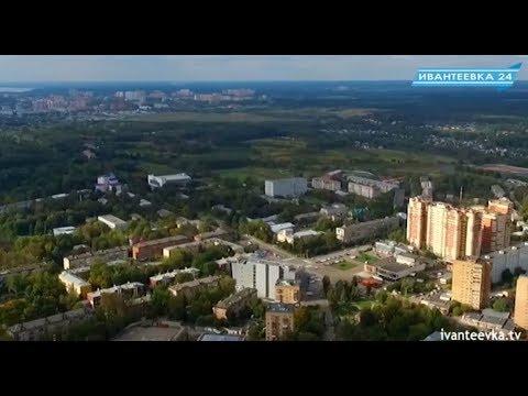 Ко Дню города.  Фильм об Ивантеевке