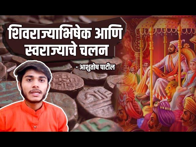 शिवराज्याभिषेक आणि स्वराज्याचे चलन by आशुतोष पाटील | Shivrajyabhishek & Swarajyache Chalan | Shivaji