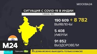 В мире выявлено более 6 миллионов людей с коронавирусом - Москва 24