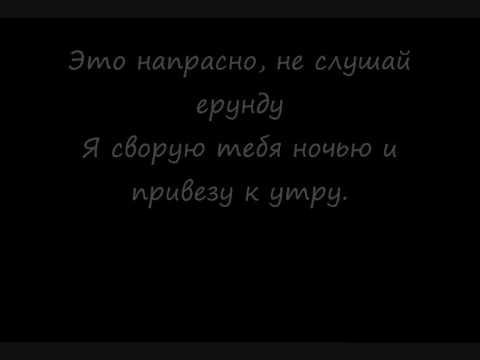 Тимати - В Клубе (Lyrics)