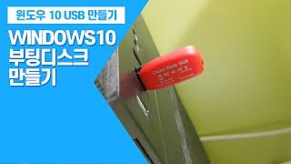 윈도우10 USB 부팅 디스크 만들기! 윈도우 미탑재 …