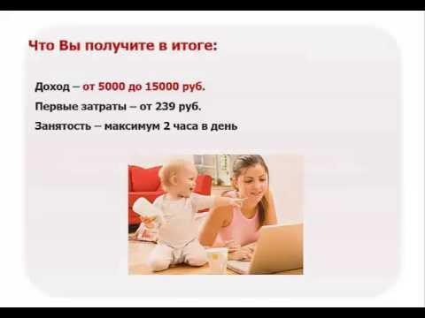 Идея заработка на дому, в т.ч. для молодых мам