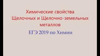 Химические свойства Щелочных и Щелочно-земельных металлов.